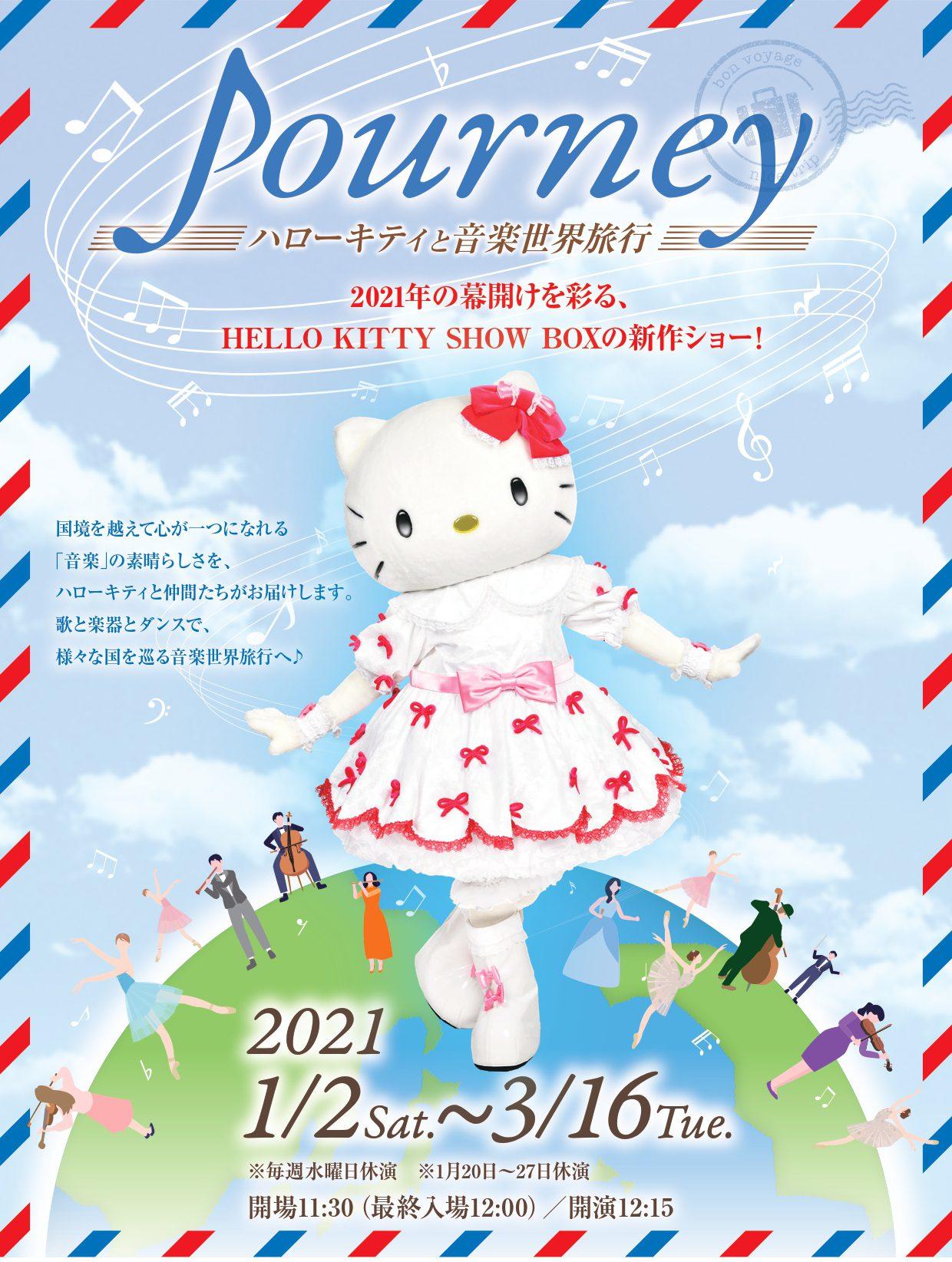 新作「Journey-ハローキティと音楽世界旅行-」&お得な親子プラン登場!