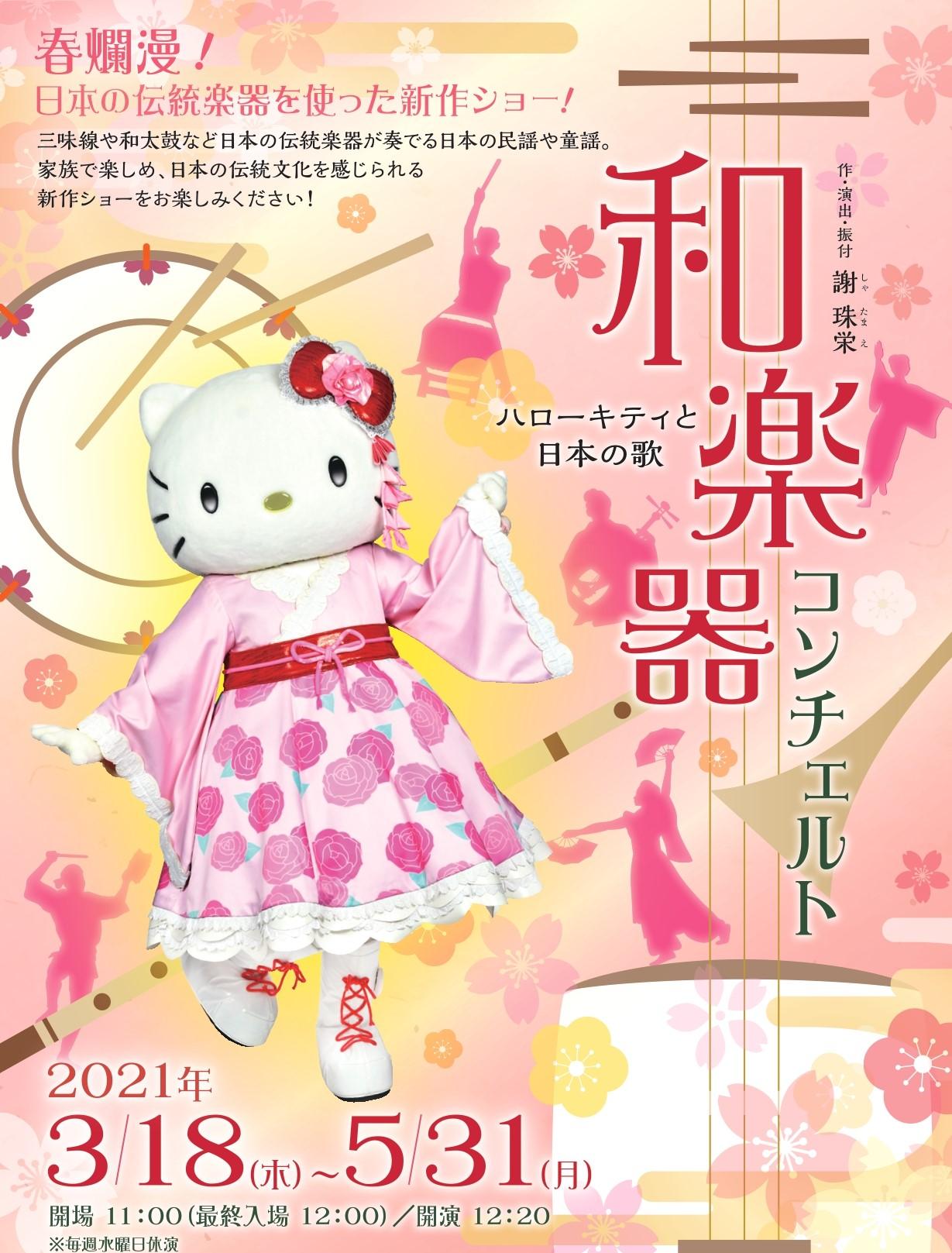 絶賛大人気公演中!【和楽器コンチェルト~ハローキティと日本の歌~】