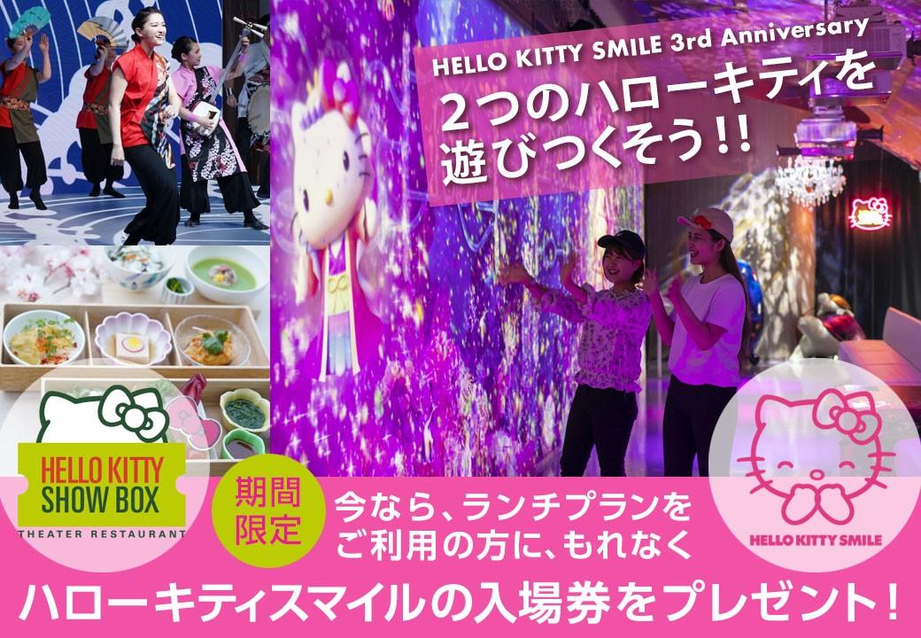 !期間限定! HELLO KITTY SMILE入場券プレゼント♪
