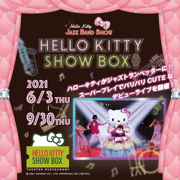 6/3~10/5 HELLO KITTY JAZZ BAND デビューライブ!「HELLO KITTY SHOW BOX」
