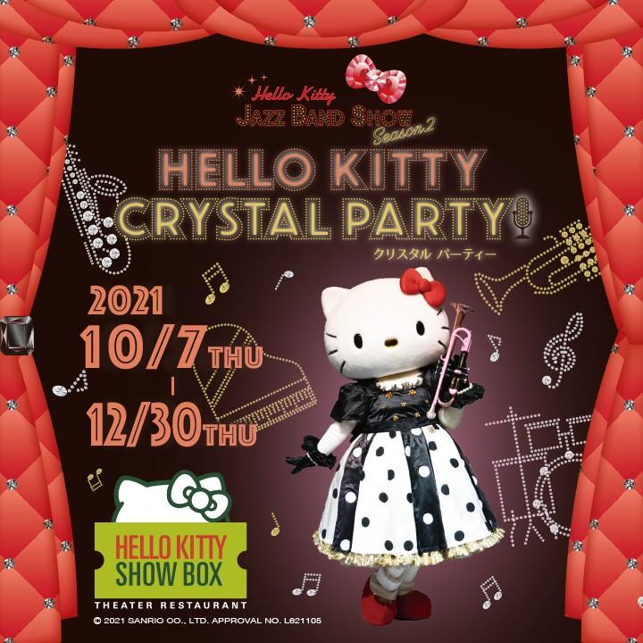 10/7~12/30 HELLO KITTY JAZZ BAND SHOW Season2! 「HELLO KITTY CRYSTAL PARTY」